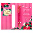 Ручка-открытка Гармонии и благополучия