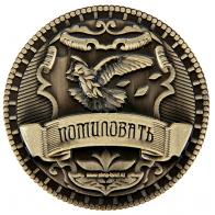 Монета Казнить/помиловать