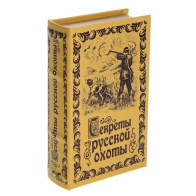 Шкатулка-книга Секреты русской охоты (21 см)