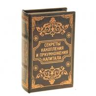 Сейф-книга Секреты накопления и приумножения (17 см)