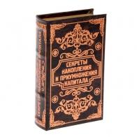 Сейф-книга Секреты накопления и приумножения (21 см)
