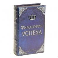 Сейф-книга Философия успеха (21 см)