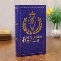 Сейф-книга Богатство мысли (21 см)