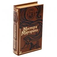 Сейф-книга Мастер и Маргарита (21 см)