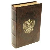 Сейф-книга Двуглавый орёл