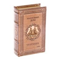 Сейф-книга Благородный дом