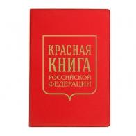 Обложка для паспорта Красная книга