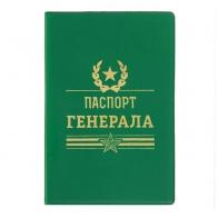 Обложка для паспорта Паспорт генерала