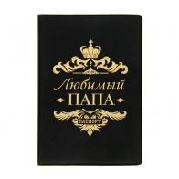 Обложка для паспорта Любимый папа