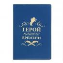 Обложка для паспорта Герой нашего времени