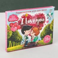 Романтическая игра I Love you