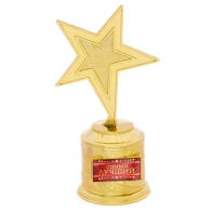 Звезда Самый лучший