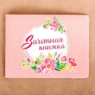 Обложка на зачетку Розовая с цветами
