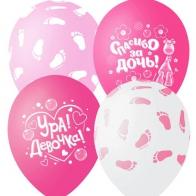Набор шаров К рождению девочки (25 шт)