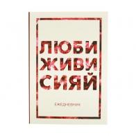 Ежедневник в тонкой обложке Люби, живи, сияй