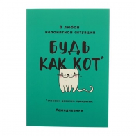 Ежедневник в тонкой обложке Будь как кот (80 л)