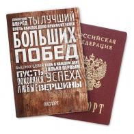 Обложка для паспорта Больших побед