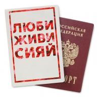 Обложка для паспорта Люби живи сияй