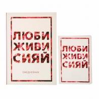 Набор обложка для паспорта и ежедневник Самой прекрасной