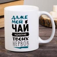 Кружка с принтом Даже мой чай крепче твоих нервов (300 мл)