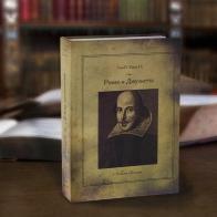Книга-сейф Ромео и Джульетта
