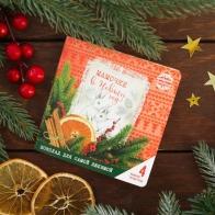 Шоколадная открытка Мамочке в Новый год (4 шт)