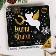 Шоколадная открытка Удачи и успеха в Новом году (4 шт)