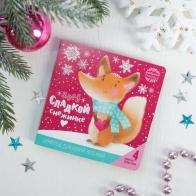 Шоколадная открытка Моей сладкой снежинке (4 шт)