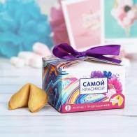 Печенье Для самой красивой (3 шт)
