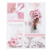Свидетельство о заключении брака Розовая дымка