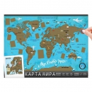 Карта мира Мир в твоих руках (со стирающимся слоем)