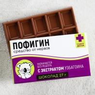 Шоколад Пофигин (27 гр)