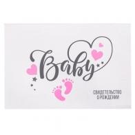 Свидетельство о рождении Baby