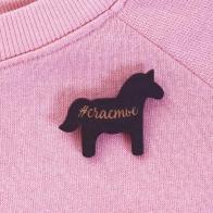 Значок Конь #счастье
