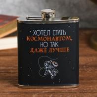 Фляжка Хотел стать космонавтом (210 мл)
