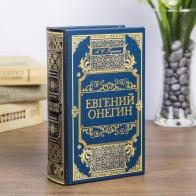 Сейф-книга Евгений Онегин (17 см)