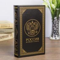 Сейф-книга Россия - великая страна (21 см)
