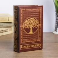 Сейф-книга Семейная история (17 см)