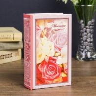 Сейф-книга Моменты счастья. Розы (17 см)