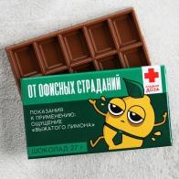 Шоколад От офисных страданий (27 гр)