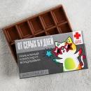 Шоколад От серых будней (27 гр)