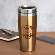 Термостакан Счастье пахнет кофе (450 мл)