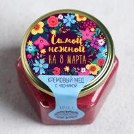 Крем-мед Самой нежной на 8 Марта (120 гр)