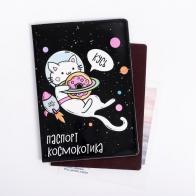Обложка для паспорта Космокотик