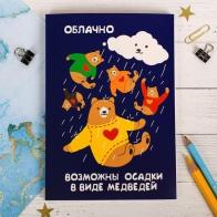 Ежедневник Медведь (80 л)