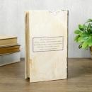 Сейф-книга Вишнёвый сад (21 см)