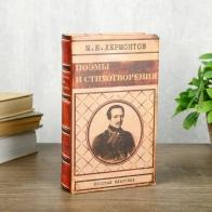 Сейф-книга Лермонтов поэмы и стихотворения (21 см)