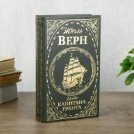 Сейф-книга Дети капитана Гранта (21 см)