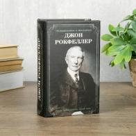 Сейф-книга Джон Рокфеллер (17 см)