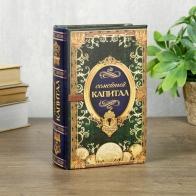 Сейф-книга Семейный капитал (17 см)